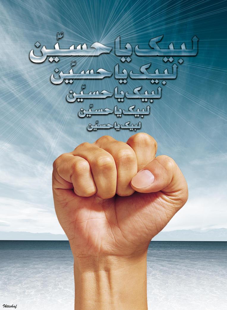 Labaik Ya Hussain Labbaik ya hussain  a s Labaik Ya Hussain In English