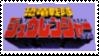 Kyoryu Sentai Zyuranger Stamp by laprasking