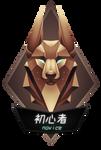 Badge: Shoshinsha [Novice]
