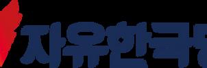Saenuri Party of Korea Logo