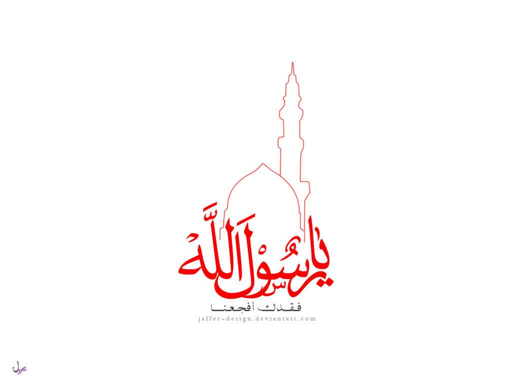 Ya_Rasool_Allah_by_Jaffer_Design