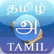Tamil app To learn Tamil Quickly by stone005
