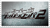 Super Dangan Ronpa 2 Stamp by Raeyxia