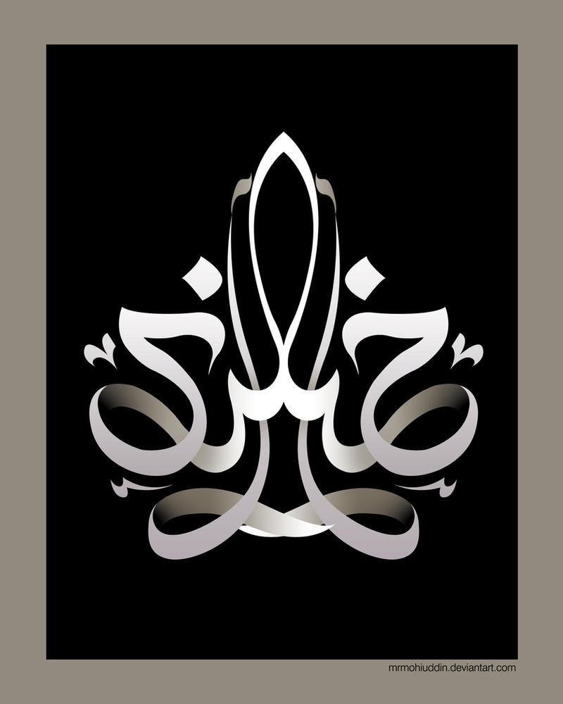 Arabic Logo Design by mrmohiuddin on DeviantArt