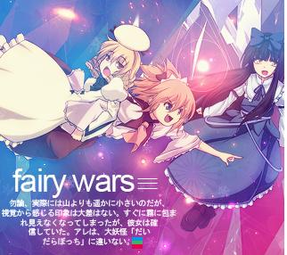Resultados FDLS #52 Fairy_wars_by_xrogerxsti-d3lmnfc