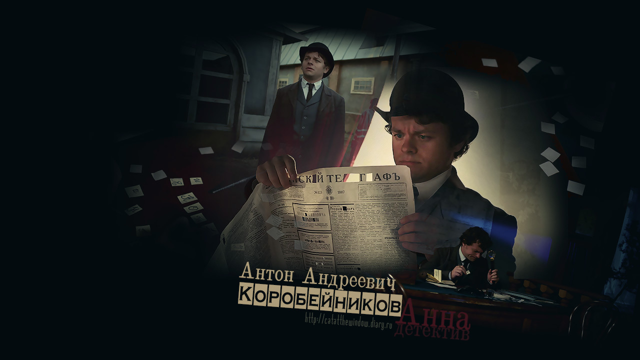 Anna detective - Korobeinikov by cat-at-the-window