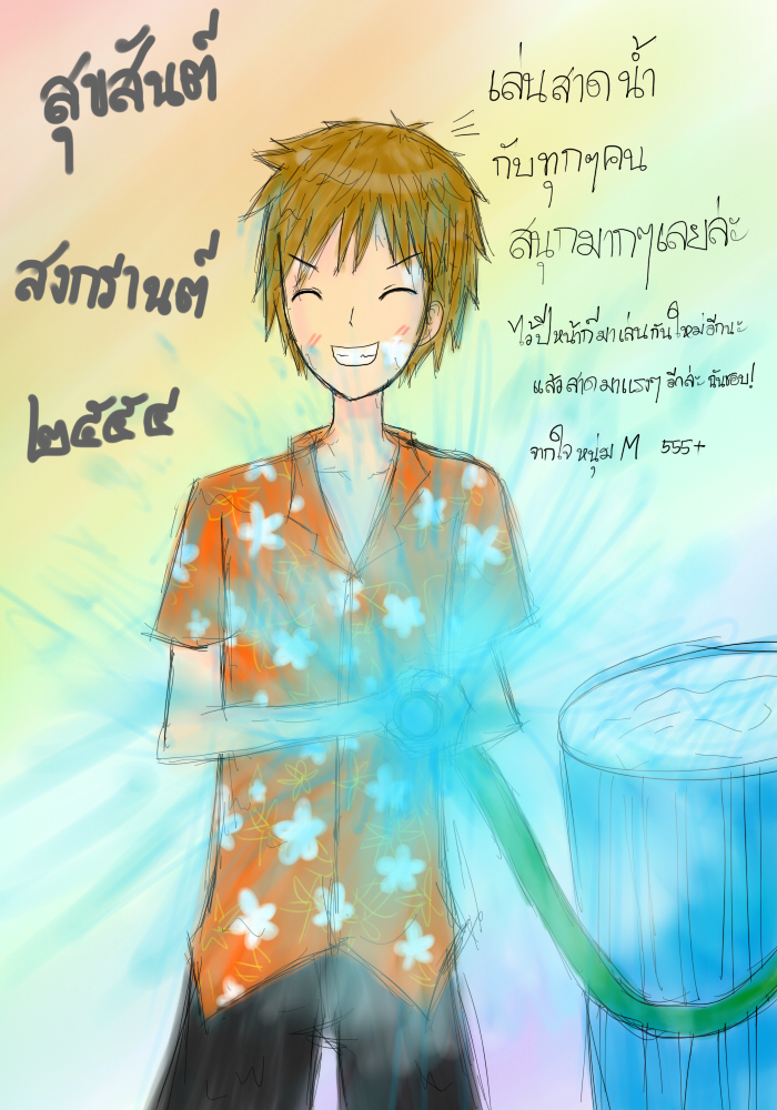 how to make a group message on iphone songkran s day 2554 by kopskyz on deviantart 2554