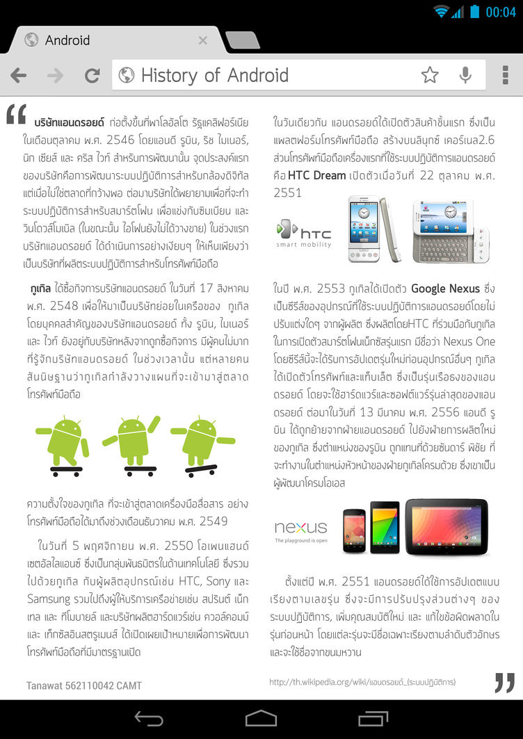 A Brief History of Android  E-Magazine Page 04 by kopskyz
