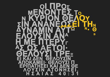 Isaiah 40:31 Typography by geo-almighty