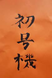 Shogouki by Epiroogu