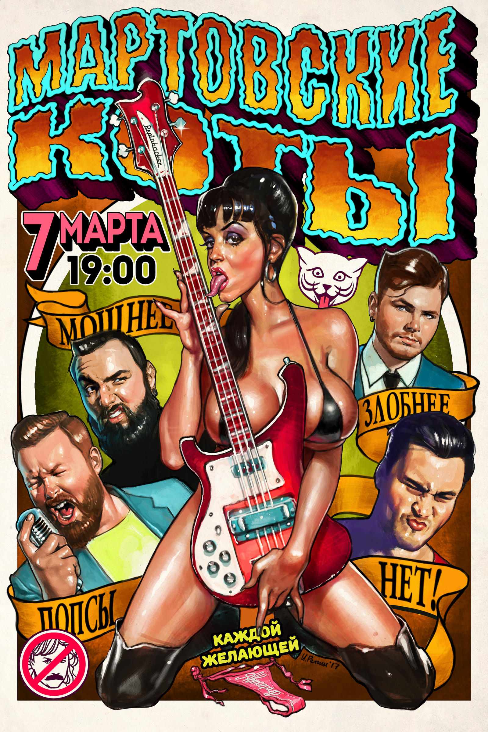 Concert Poster - March Cats by Ivan-Repin