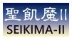 SEIKIMA-II stamp by NagiSpider