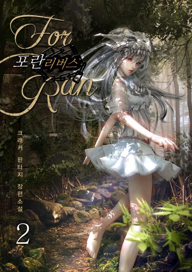 Book Cover Fantasy Exvius : Fantasy novel book cover by coldrim on deviantart