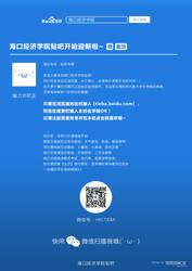 HCE's Baidu Tieba ads in WeChat