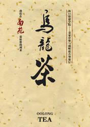 [Commission] Oolong Tea by qfzpjm159