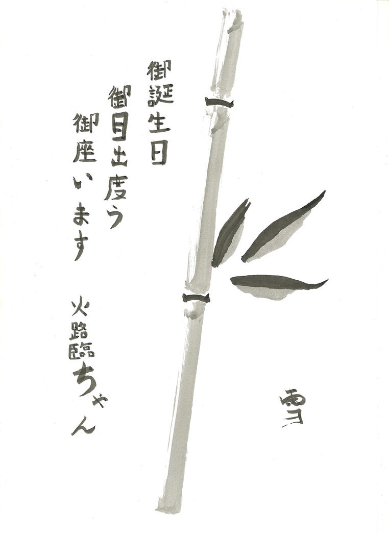 Bamboo 39 S Calligraphy For A Birthday By Helio Nyx On Deviantart