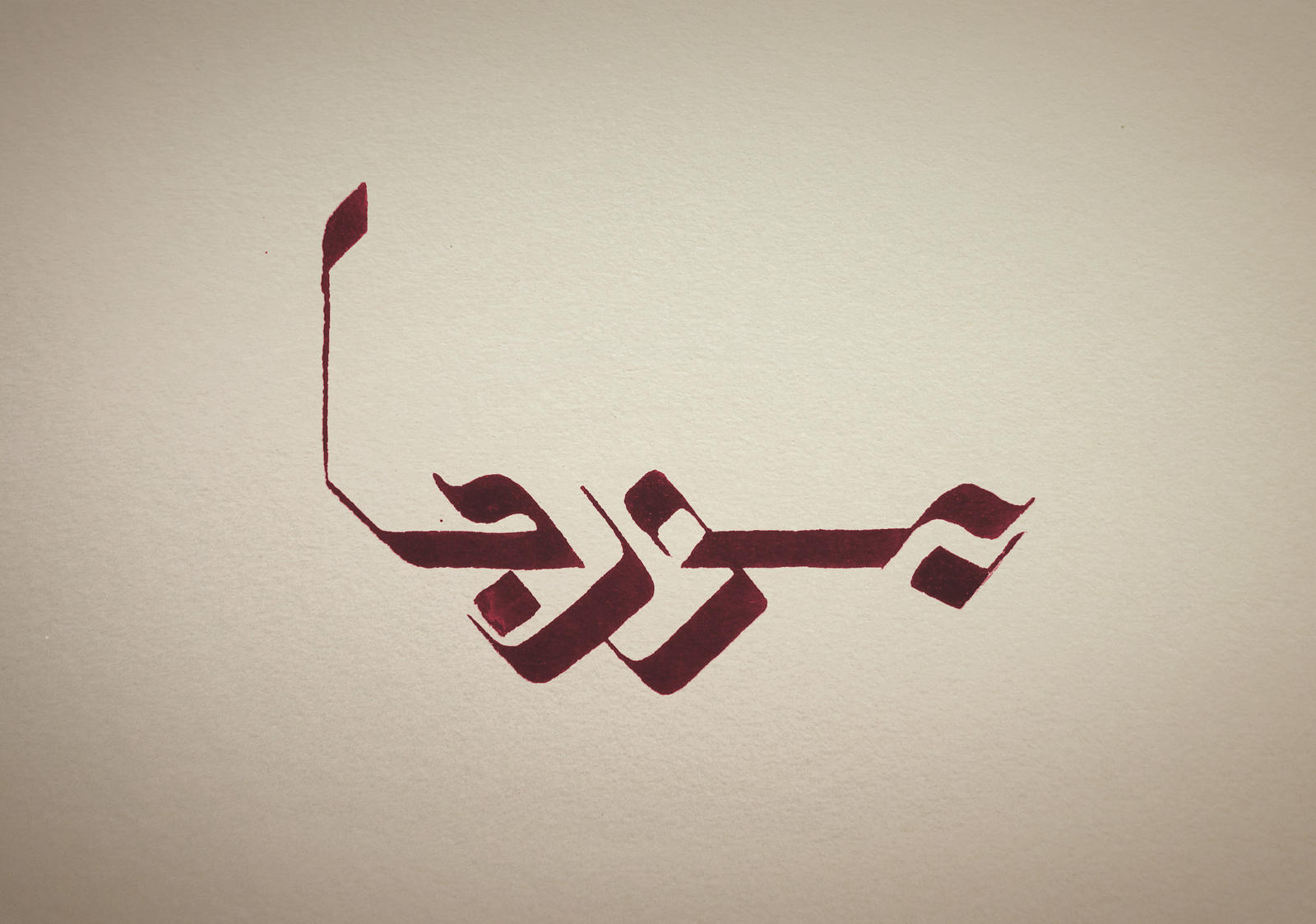 Arabic Calligraphy 04 By Slight Shift On Deviantart