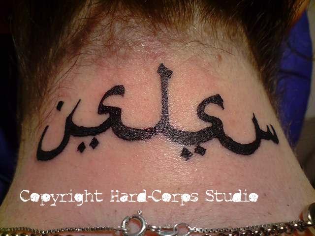 Arabic name tattoo by Hard-Corps-Studio on DeviantArt