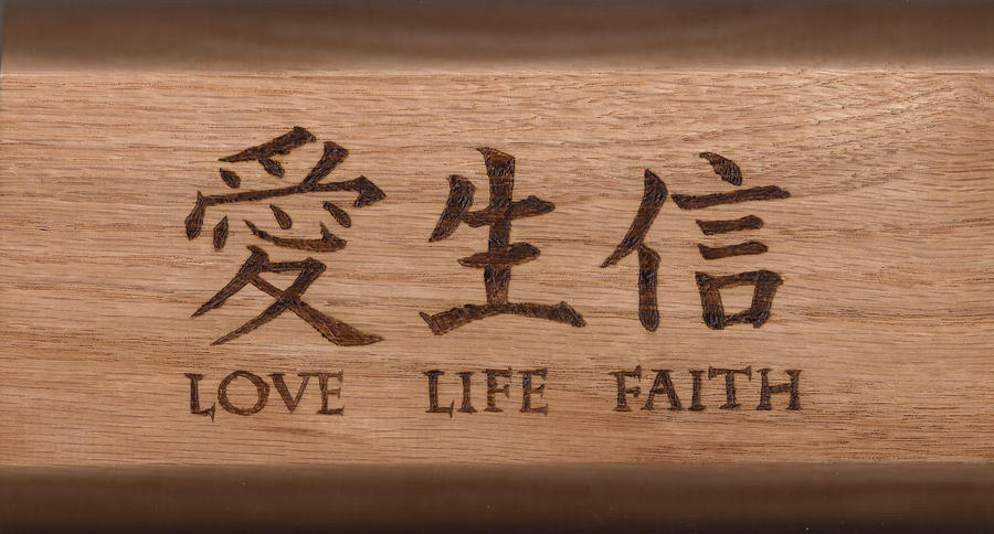 Japanese Kanji Lovelifefaith By Insanewind On Deviantart