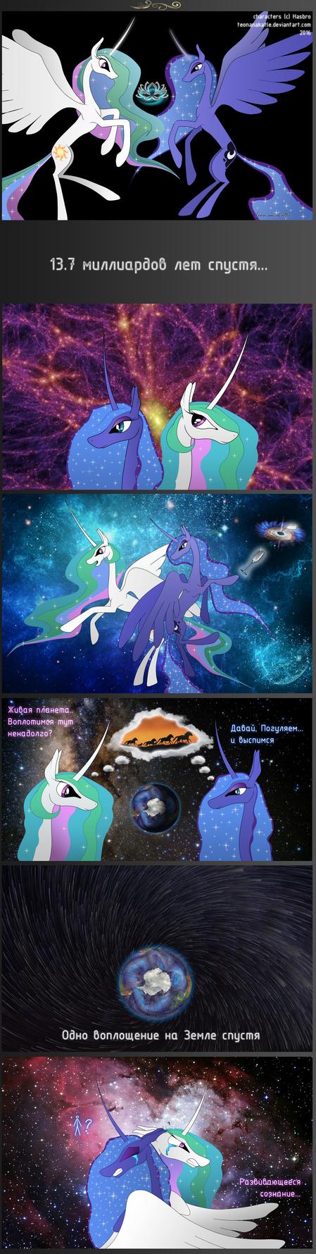 Space trip of Tia and Lulu [RU] by Teonanakatle