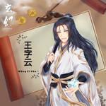 Wang Zi Yun  [OC] by Yuuki-Leisa