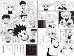 killuas ice candy story