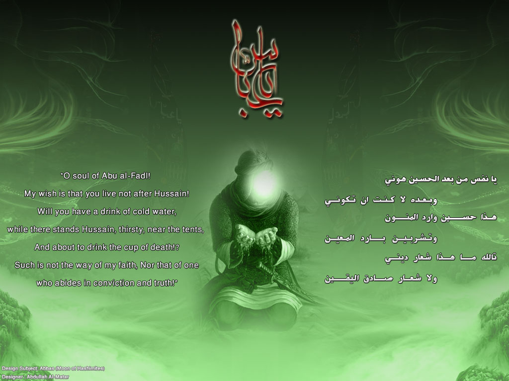 Non Muslim Perspective On The Revolution Of Imam Hussain: Al Abbas 7th Moharram By Abdullahalmatar On DeviantArt