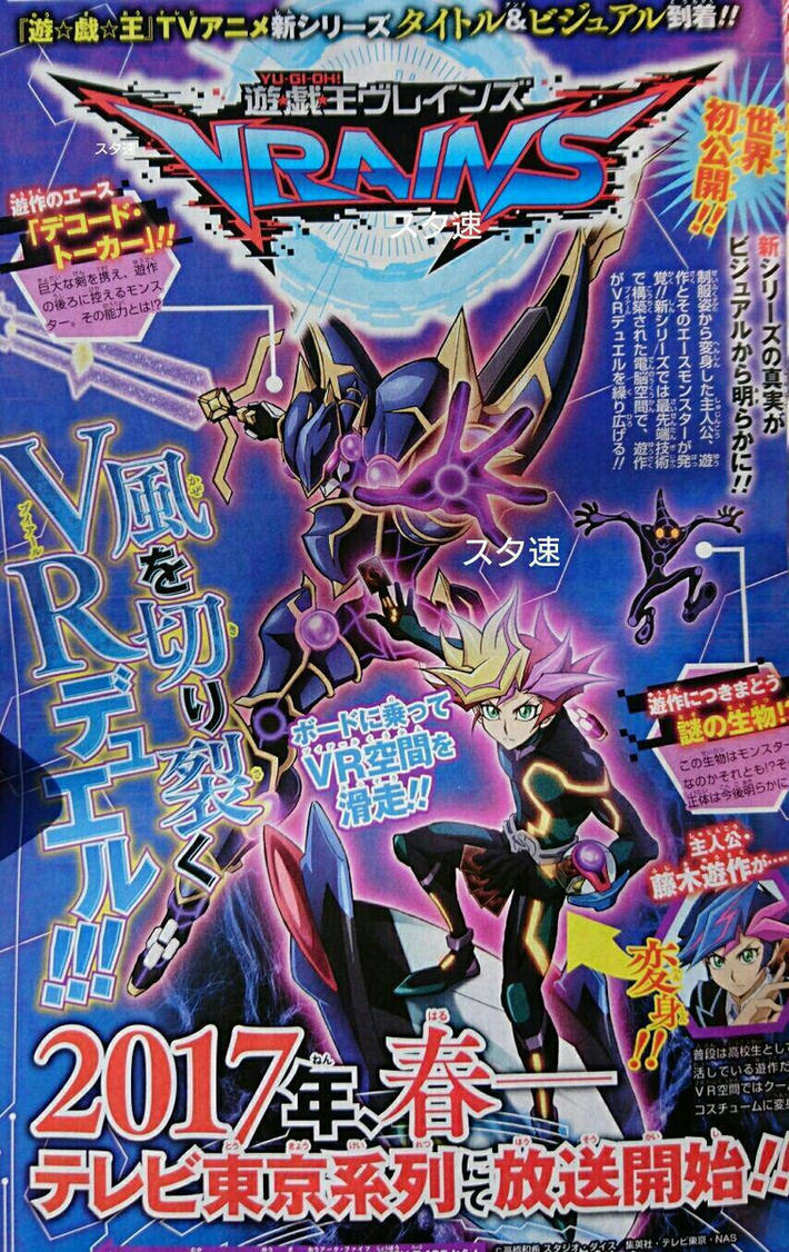 Yu-Gi-Oh! VRains Super Yusaku and his ace monster by Sonicfanmaster