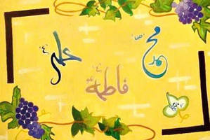 Islamic Names by batootz