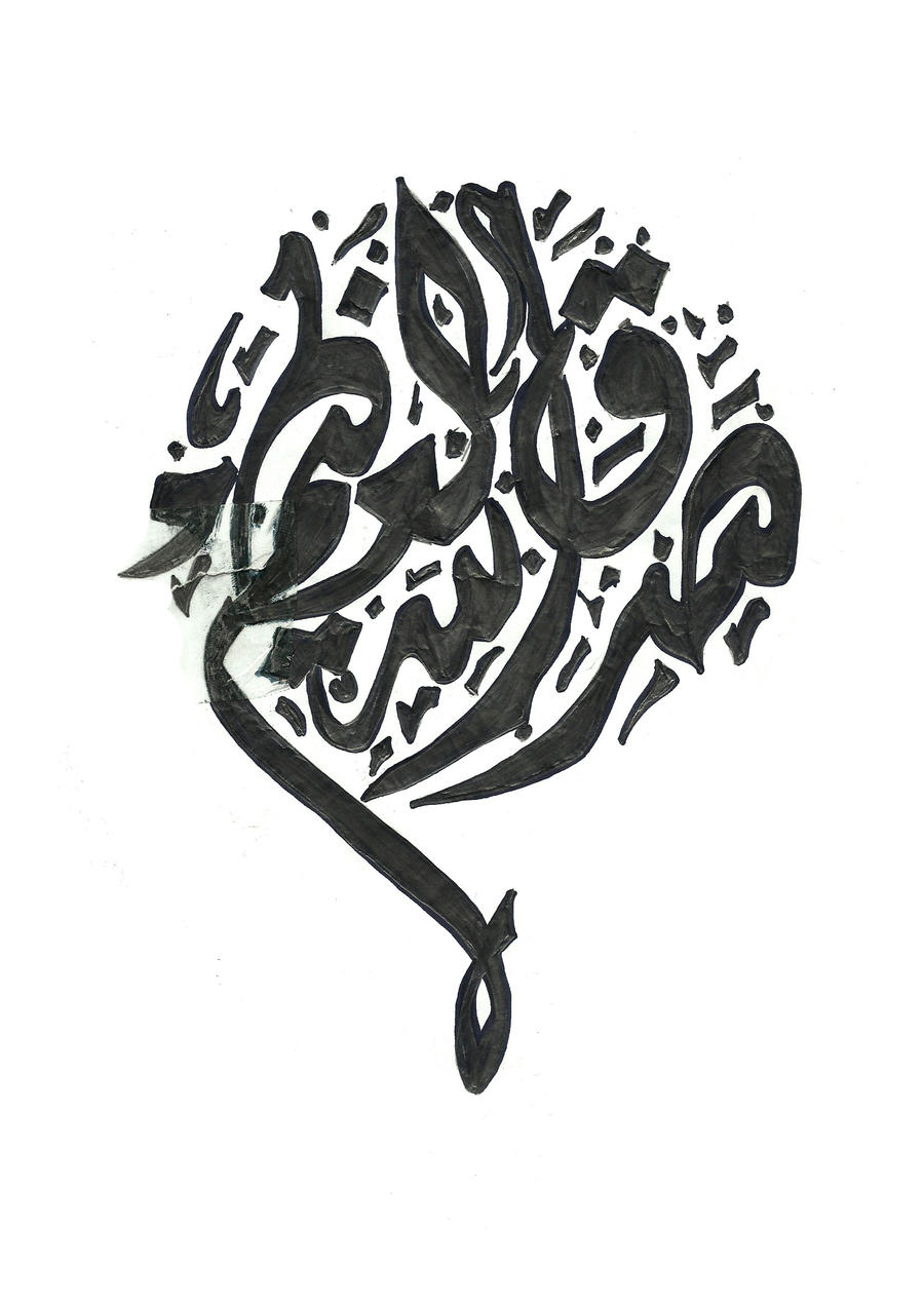 Calligraphy Arabic Font 1 By Ahmed A73 On Deviantart