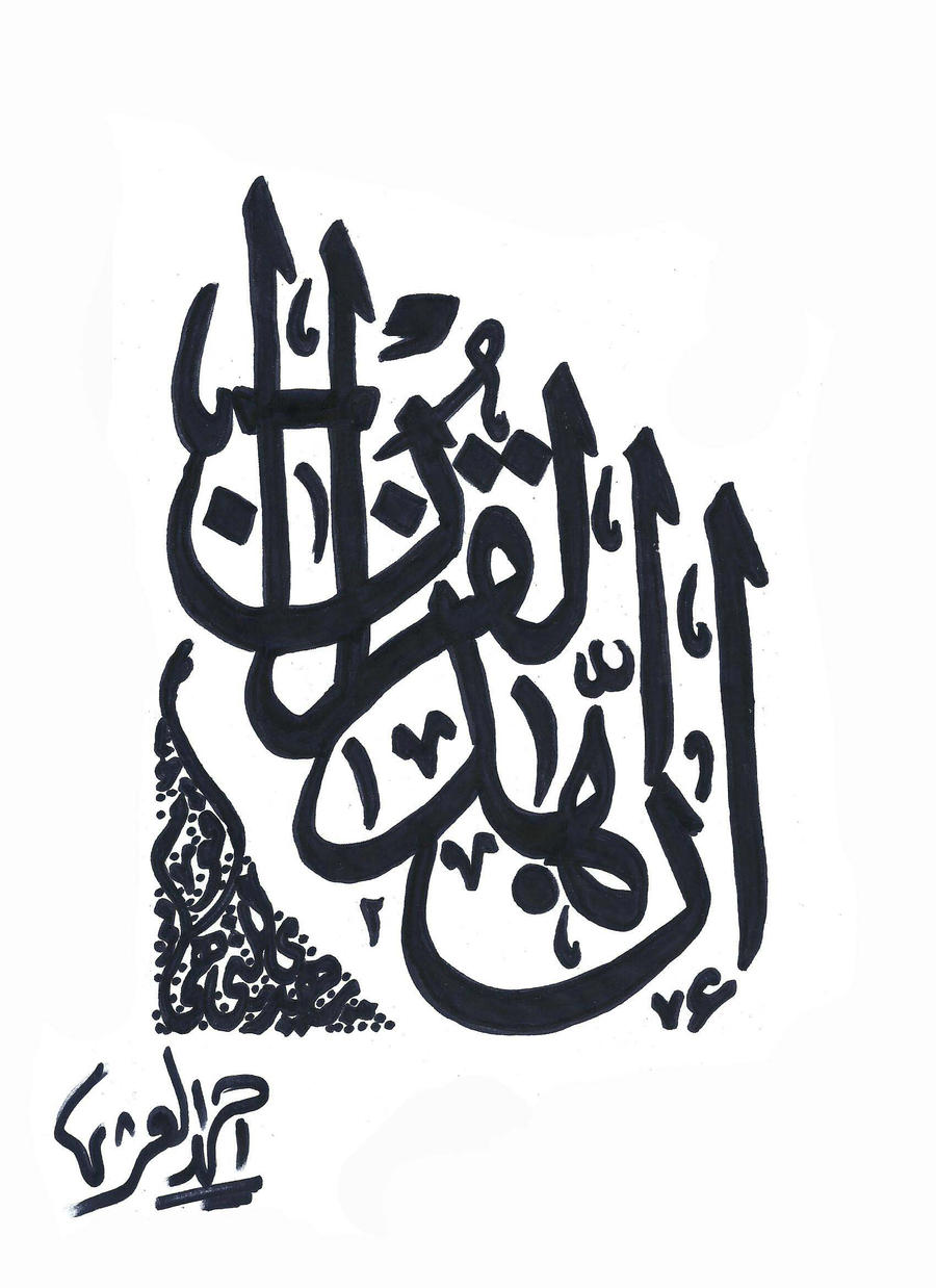 Calligraphy Arabic Font 2 By Ahmed A73 On Deviantart