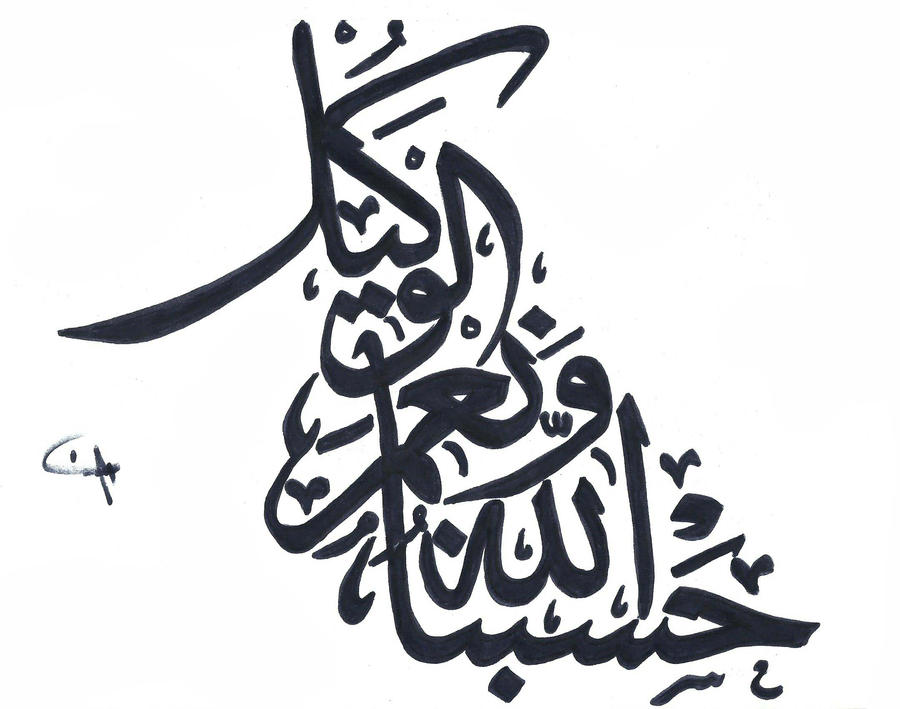 calligraphy arabic font 3 by ahmed a73