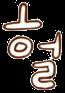Oh, god! by emojiprincess