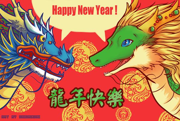 2012 New Year Dragon Postcard