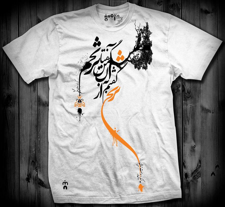 Persian Calligraphy T Shirt 39 S By Avinar On Deviantart
