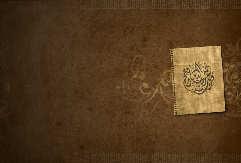 Islamic Wallpaper Islamic Wallpaper by