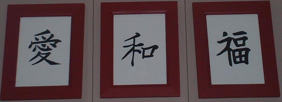 The gallery for --> Peace Love Happiness Japanese Symbols