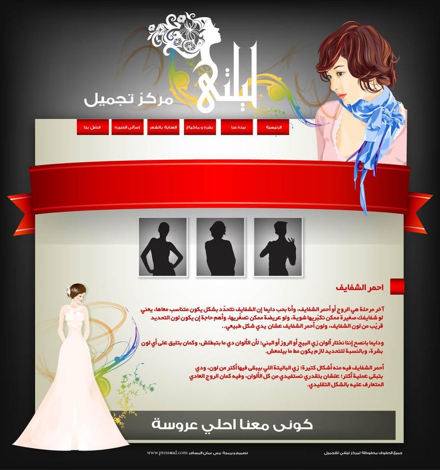 web site by ReemElhwtk