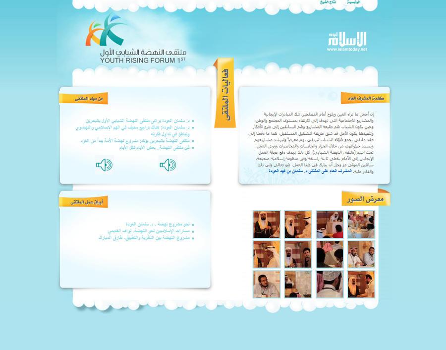 Al Nahdah by MohammedAlSaggaf