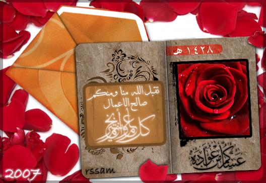 Aid Al-Fitr by rssam