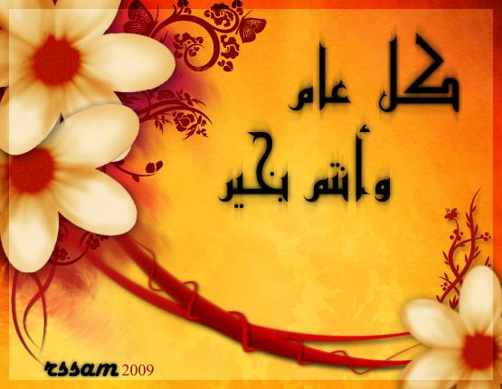 Eid al-Fitr by rssam