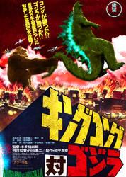 Japanese GvK Poster