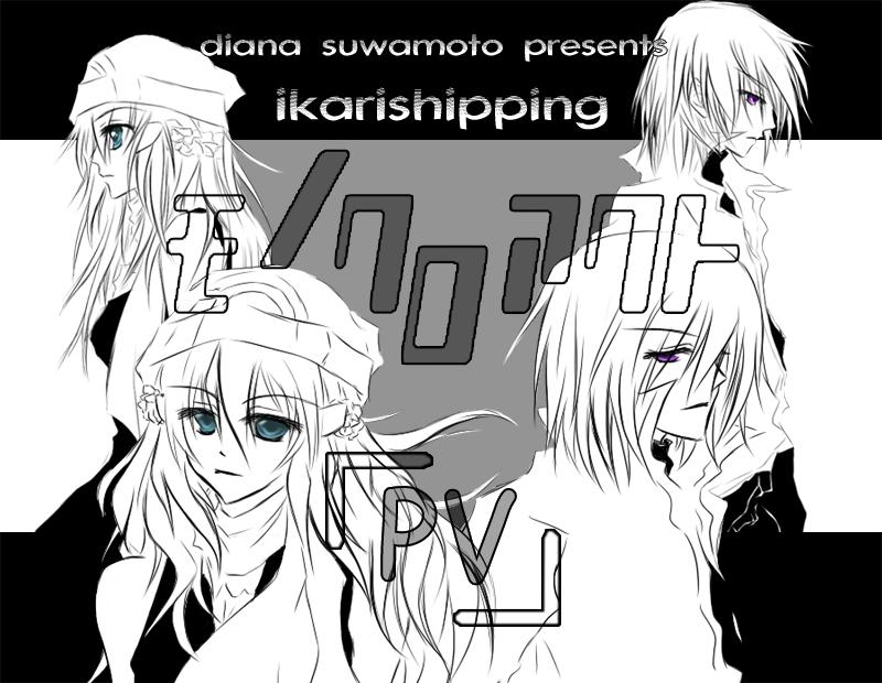IkariShipping PV by Suwamoto