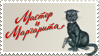 Master and Margarita Stamp by LieutenantSheesha