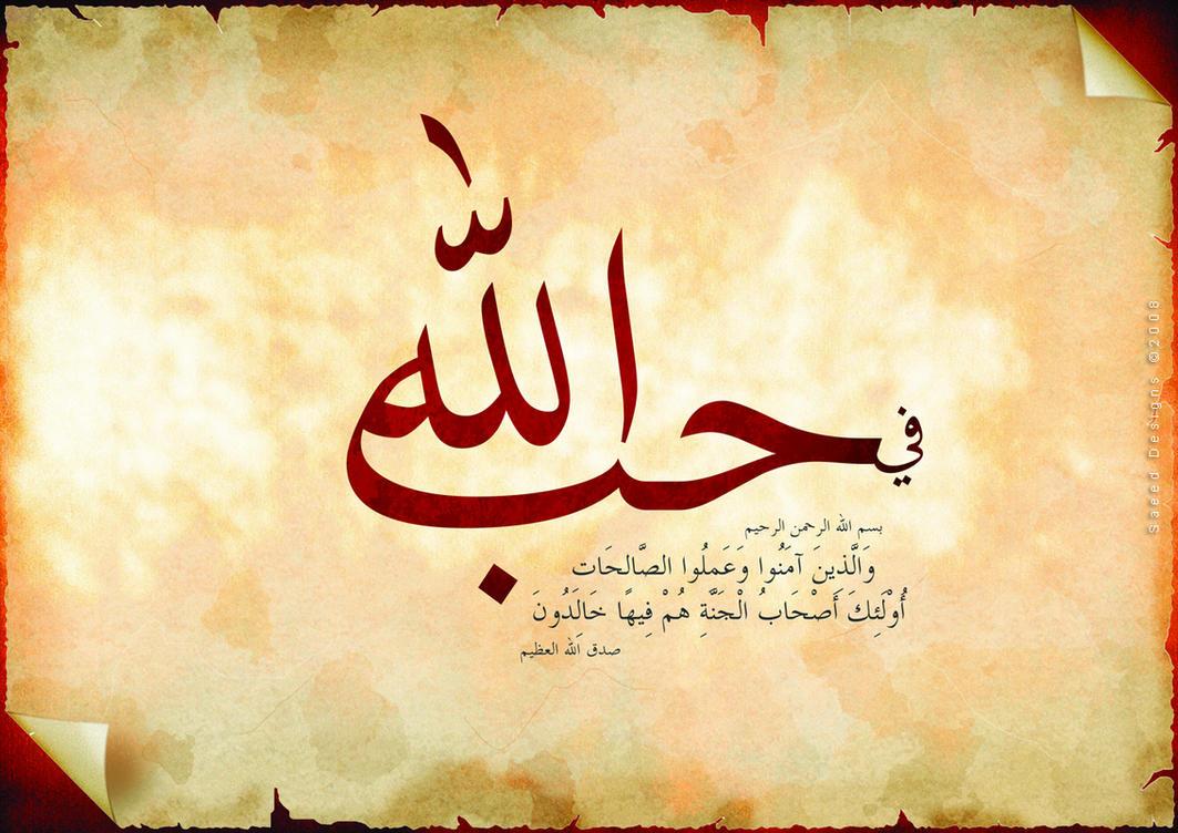 Allah... by saeed33
