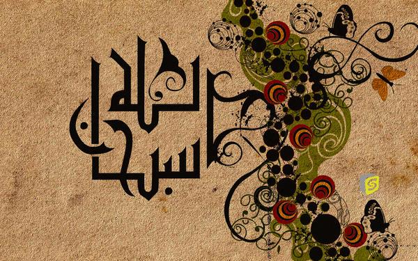 sobhhan allah by saeed33