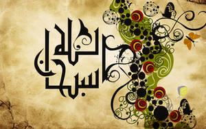 Sob7an allah by saeed33