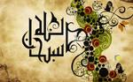Sob7an allah