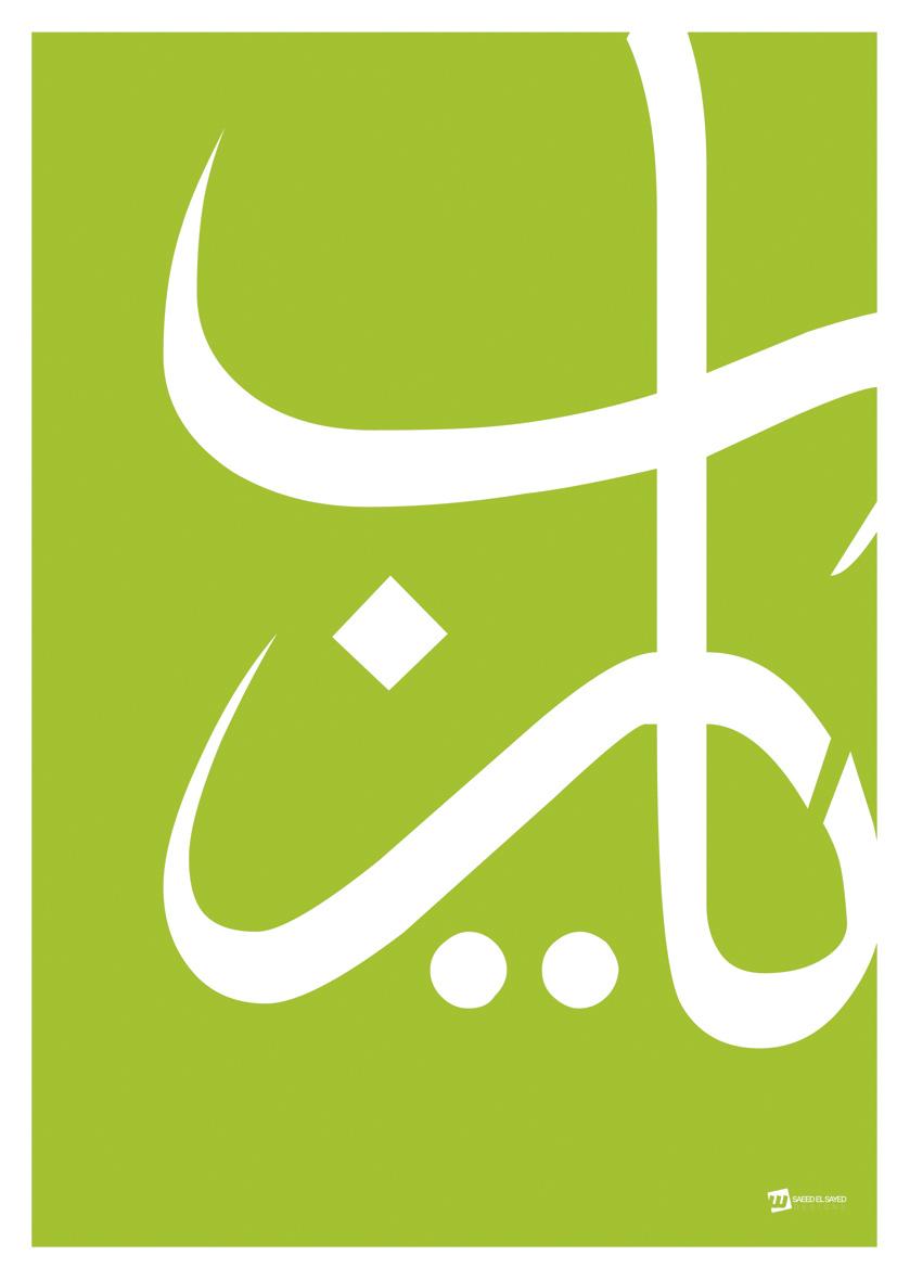 YaRab by saeed33