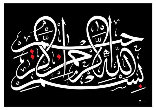 Islamic Art by saeed33